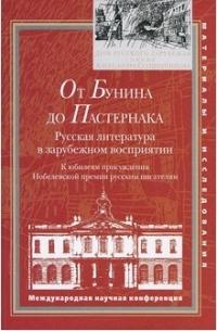 От Бунина до Пастернака. Русская литература в зарубежном восприятии